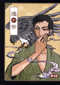 Doumeki Shizuka
