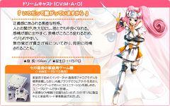 Dreamcast (Sega Hard Girls)
