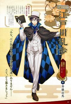 Edogawa Ranpo (Bungou to Alchemist)