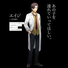 Eiji (Shoumetsu Toshi)