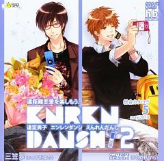 Enren Danshi 2