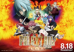 Fairy Tail The Movie: The Phoenix Priestess