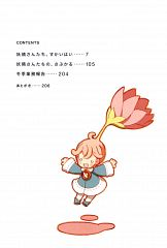 Fairy (Jinrui wa Suitai Shimashita)