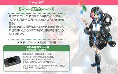 Game Gear (Sega Hard Girls)