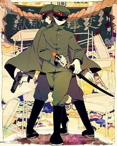 Gokuto Jihen