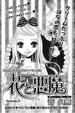 Hana to Akuma
