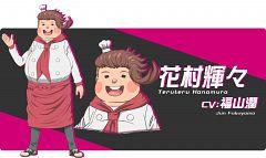 Hanamura Teruteru