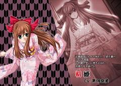 Hatsuhime (Yo-jin-bo)