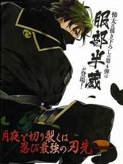 Hattori Hanzou (Hyakka Hyakurou)