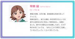 Hayase Akira (Time Travel Shoujo)