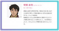Hayase Eiji
