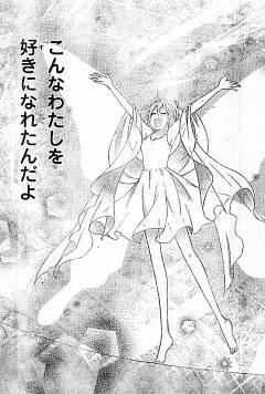 Himeno Otome