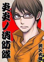 Hinawa Takehisa
