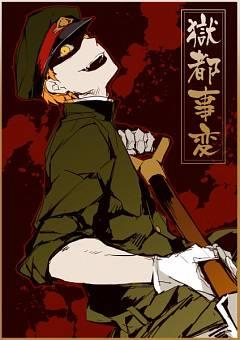 Hirahara (Gokuto Jihen)