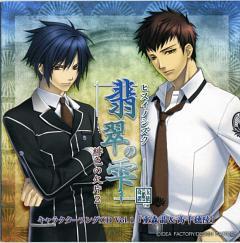 Hisui no Shizuku - Hiiro no Kakera 2