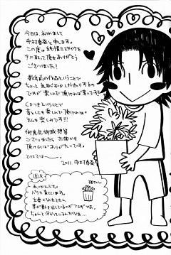 Isaka Ryuichiro