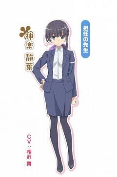Kagura Shizuka