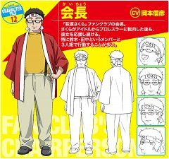 Kaichou (Sekai de Ichiban Tsuyoku Naritai!)