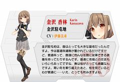 Kanazawa Karin