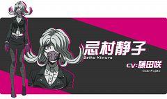 Kimura Seiko