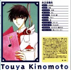 Kinomoto Touya
