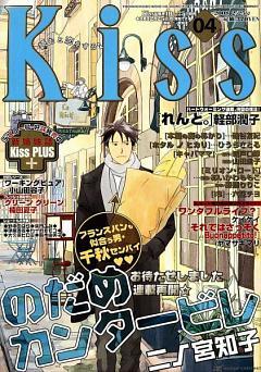 Kiss (Magazine)