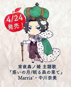 Klaus (Yoiyomori no Hime)