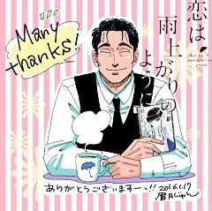 Kondou Masami