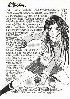 Kuga Natsuki