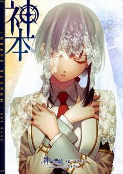 Kusanagi Yui