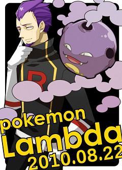 Lambda (Pokémon)
