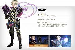Leo (fire Emblem Fates)