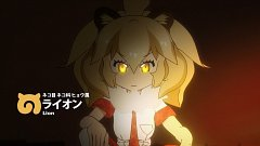 Lion (Kemono Friends)