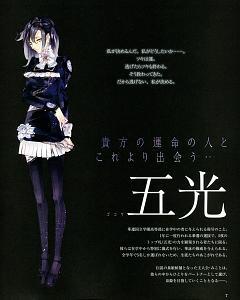Mikoto (Hana Awase)