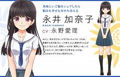 Nagai Kanako