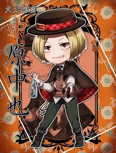 Nakahara Chuuya (Bungou to Alchemist)