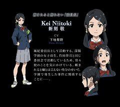 Niitoki Kei