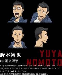 Nomoto Yuuya