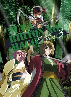 Nura: Rise Of The Yokai Clan