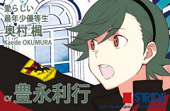 Okumura Kaede