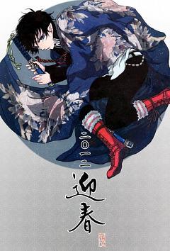 Okumura Rin