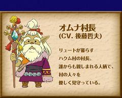 Omuna (Monster Hunter Stories)
