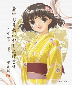 Omura Yumi