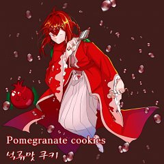Pomegranate Cookie
