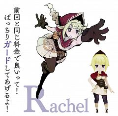 Rachel (The Alliance Alive)