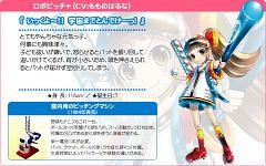 Robo Pitcher (Sega Hard Girls)