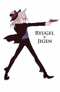 Ryugel Baran