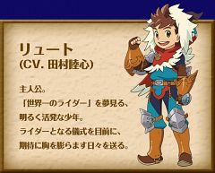 Ryuuto (Monster Hunter Stories)