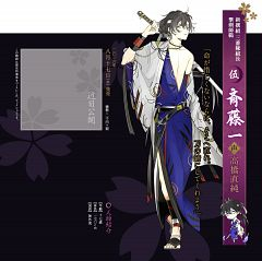 Saitou Hajime (Shinsengumi Mokuhiroku Wasurenagusa)