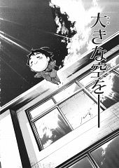 Sakurai Tomoki